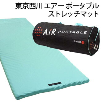 (カズマット) Kazuyoshi Miura Kazu is her favorite! Air portable and mattress points 10 times! Nishikawa air East West Nanjing River AiR / air / domestic portable mat with private bag approximately 70 × 180 × 3.5 cm thick light green
