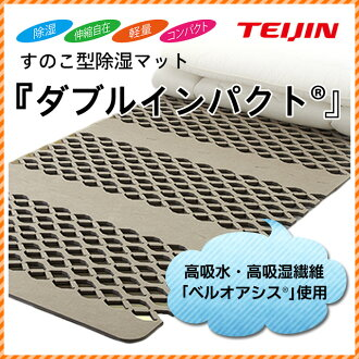 Emperor who grates type mat 'double impact' Bell OASIS use ( unfurled at 100 x 205 cm / cringed when 100 × 32 cm × 4 )
