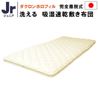 Junior mattress washable washable futon mattress and washable / junior domestic Invista company ダクロンホロフィル II full detachable ( approx. 85 x 185 cm )