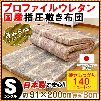 Many futon provides comparable! Domestically produced fabric softener 140 Newton profile urethane thickness 8 cm Shiatsu mattress hardness urethane mattress approximately 8 × 91 × 200 cm body pressure dispersion effect