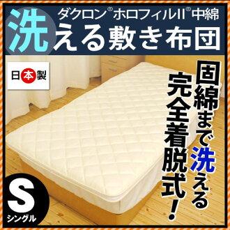 國內英威達公司 dakronholofil II 全可拆卸固體棉質水洗的墊褥 (約 100 x 205 釐米: 單長) 拆洗被褥 / 羽絨被水洗洗被褥床墊 / 床墊床墊床墊床墊床墊床墊床墊