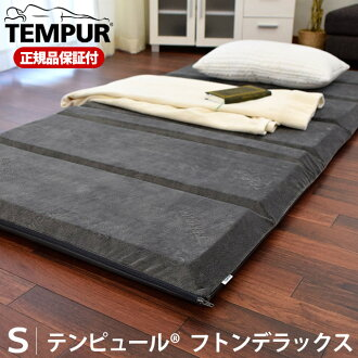 TEMPUR memory foam mattress フトンデラックス single size ( 95 × 195 × 7 cm: gray ) mattresses and mats /matress/FUTON DX / mattress / 敷きぶとん