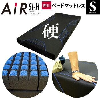 西川エアー[AIRSI-H]ベッドマットレスタイプ