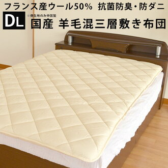 Domestic wool mixed antibacterial anti-Dani double cotton using solid cotton mattress long ( 140 × 210 cm: natural ) futon mattress / kneeling / 敷きぶとん / paving / 敷ぶとん Pan futons / futon / しきぶとん