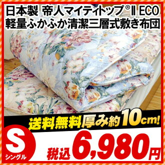 Spread ぶとん / with three levels of domestic Teijin マイティトップ ECO tick, SEK antibacterial deodorization profile urethane light weight volume mattresses single long mattress / caution money futon / mattress / bed /-proof floor; futon / しきぶとん fs3gm