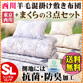 Tokyo Nishikawa wool blend composing type futon set single long (100% of covers + mattress + pillow / wool // Nishikawa / cotton cloth) mail order Rakuten