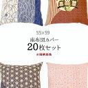 【クーポンで300円OFF】座布団カバー 55×59 20枚セット 綿100% 日本製 55×59cm 銘仙判 業務用