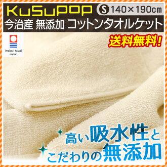 Imabari / cotton blanket Japanese Imabari from KuSu POP paletone-free cotton Terry towel (single size / 140 x 190 cm) natural and Imabari towel