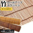 竹 すだれ 竹ロールアップ スクリーン ブラインド サイズ 約 88×170cm B-167BR B-168BE 竹100% ベージュ ブラウン   ロールアップ 節電 日除け バンブー 竹 bamboo 88×170