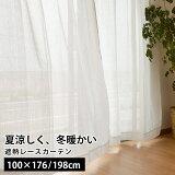 レースカーテン 遮熱 UVカット ミラー 幅100×133cm/幅100×176cm/幅100×198cm/各2枚組 無地 色アイボリー 日本製 国産 税込1,980円統一価格 100×133 100×176 100×198