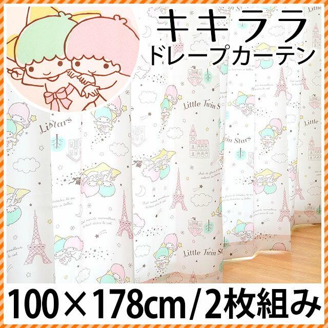 【最大P7倍】【クーポンで200円OFF】キキララ ドレープカーテン 幅100×丈178c…...:futon:10043419