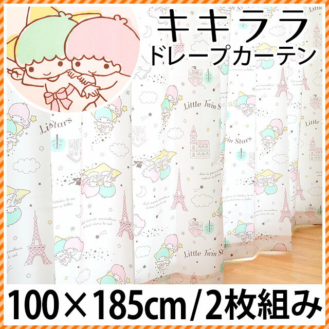 【代引き不可】【後払い不可】キキララ ドレープカーテン 幅100×丈185cm 2枚組み …...:futon:10043420