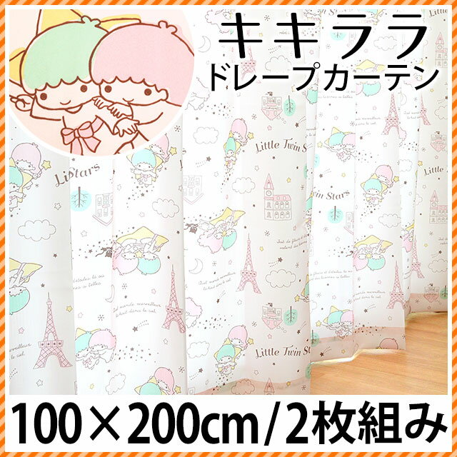 【最大P7倍】【クーポンで200円OFF】キキララ ドレープカーテン 幅100×丈200c…...:futon:10043422