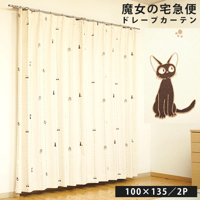 魔女の宅急便 ドレープカーテン 100×135 かわいいジジのカーテン 幅100×丈135…...:futon:10039099