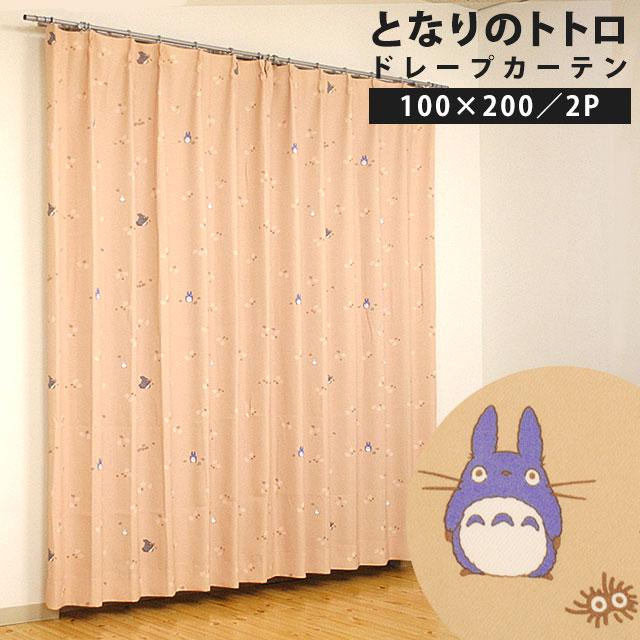 となりのトトロ ドレープカーテン 100×200 かわいいトトロのカーテン 幅100×丈2…...:futon:10039111