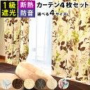 【クーポンで300円OFF】カーテン 4枚セット 遮光 遮光...