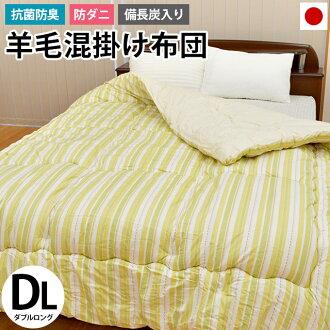 抗菌和抗 Dani 我使用羊毛混合羽絨被炭與雙長 (190 × 210 釐米) 日本製造的黃色 | 國內法國羊毛羊毛被褥羊毛羊毛圍巾