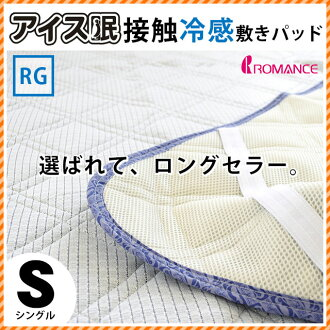 "At the summer night when pat / contact feeling of cold with romance ""ice sleep"" (アイスミン) cold water んやり cool feeling pad (single /100 *205cm) with floor out pad / last with cooling mat / of the equal floor floor is cool softly lightly"