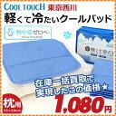 ポイント10倍 西川 東京西川 クールタッチ Cool Touch ひんやりクール 冷感 枕パッド|