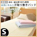 【訳あり】敷きパッド シングル 100×205cm 水洗いキ...