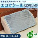 【アウトレット】国産 日本製 低反発 冷却 ジェルパッド 30×45 エコでクール メタリック 枕用 ピローパッド 30×45cm クールマット 冷却マット ジェルマット 冷感