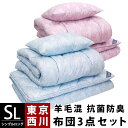 【24日14時〜25日迄P5倍】布団セット シングル 西川 ...