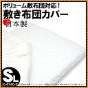 敷き布団カバー シングル 105×215cm 日本製 日清紡三つ桃 綿100% 出し入れ簡単 コの字ファスナー 両開き 無地 ホワイト シングルロング 105×215