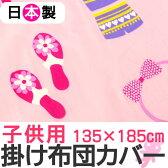 掛け布団カバー 綿100% 日本製 ジュニア 135×185cm westy「オズガール」 女の子 ドット ピンク 掛けふとんカバー 掛カバー 掛けカバー 掛布団カバー ふとんカバー かけ布団カバー 掛ふとんカバー 布団カバー 135×185