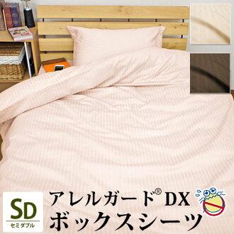 高密度織物 Dani 半張雙人床用緞條紋 120 × 200 × 30 釐米) / 床床單/盒床單