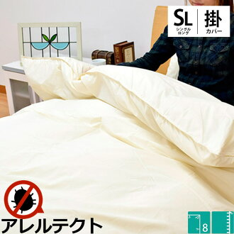 Futon cover fs3gm where cover / credit cover / upper-futon cover / futon cover / covers cover / where high-density cloth tick covers cover single long (150*210cm) credit futon cover /-proof takes it takes it