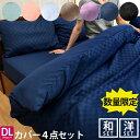 布団カバー 4点セット ダブルロング 市松 柄 布団カバー セット 布団カバーセット 和式 布団用 洋式 ベッド用 ダブル