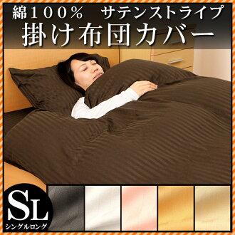 蓋棉 100%緞單一單長 150 x 210 釐米條紋象牙白色白色棕色米色粉色金炭灰色灰色羽絨被蓋被子蓋羽絨被被套 150 × 210