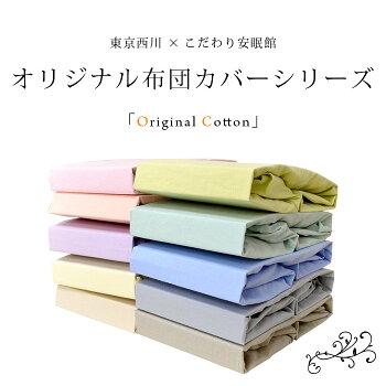 安眠館オリジナル東京西川の綿100%掛け布団カバー無地