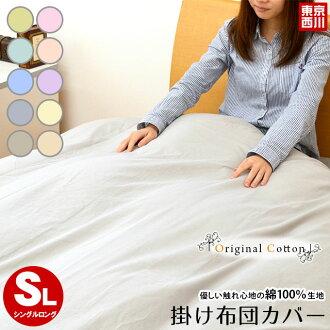 西川生活封面選擇的 /Vif3 Viv) 100%棉床罩被套純色 16 色單長 150 x 210 釐米) / 沙發 / 雙人罩 / 被套蓋羽絨被羽絨被供應套 / 被套被套