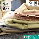 【21日迄P2倍】国産 布団カバー 和晒し 無添加ガーゼ 掛...