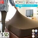 ボックスシーツ シングル セミダブル 兼用 東京西川 「Nov-iQ」 BOXシーツ ノビック