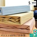 ボックスシーツ 綿100% 日本製 シングル 100×200×35cm 無地 ベージュ グリーン ブルー ピンク ホワイト 白 BOXシーツ シーツ マットレ..
