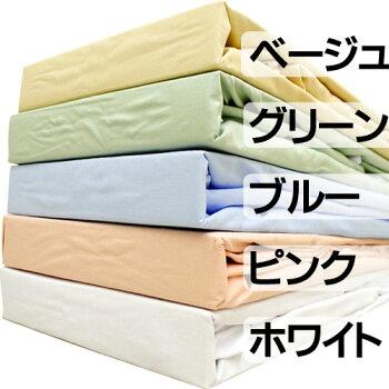 無地カラー、色はベージュかグリーンかブルーかピンクかホワイト