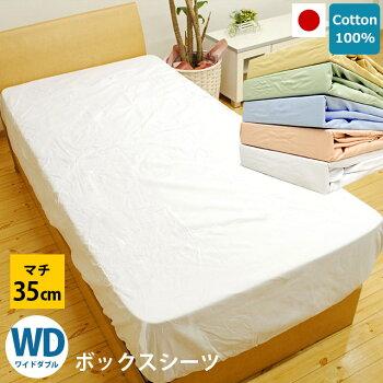 綿100%ボックスシーツ日本製ワイドダブル155×200×35cm