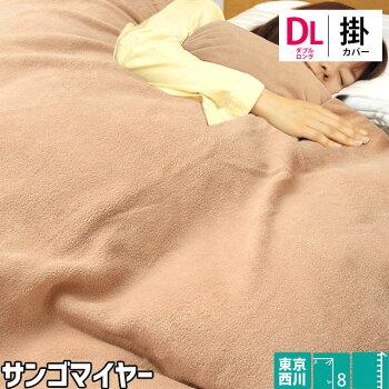 掛け布団カバーあったか毛布地サンゴマイヤー190×210cm
