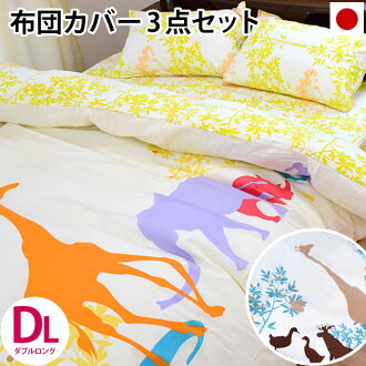 "Duvet cover four-point set double long cotton 100% made in Japan Japanese westy ""Giraffe"" double-sided print reversible Color Turquoise yellow comforter cover 190 x 210 cm pillow case 43 x 63 cm mattress cover 145 x 215 cm fitted sheet 140 x 20"