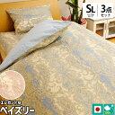 布団カバー 3点セット シングルロング 「 ベルン 」 綿100% 日本製 国産 シングル【送料無料】