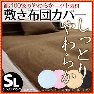 床墊套 100%棉針織單 105 × 215 釐米平原   黑色象牙粉紅色 SAX 藍色棕色棉被蓋跪著被褥罩被褥罩 105 × 215