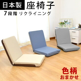 Domestic 13 stage reclining chair compact patterned colors including Urethane foam! Weight ( width 40 x depth 48 × high 50cm座 height approximately 7 cm ) sitting Chair / 座いす / ざいす / Chair / featured / compact / year more children / lightweight /