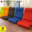日本製 座椅子 ハイバック メッシュ素材 or マイクロフリ...