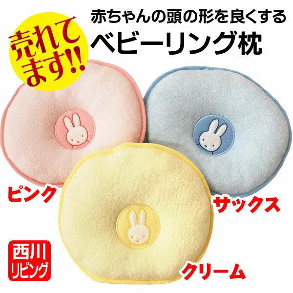 Domestic Nishikawa Miffy baby pillow dream ring pillow ( 3 months around ~ baby )