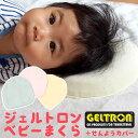 【ポイント10倍】【送料無料】ジェルトロン ベビー枕 ベビーまくら ドーナツ型 ベビー用 枕 ベビー