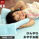 【P10倍★22日17時?23:59迄】西川リビング おやすみクール おやすみ枕 日本製 24×38