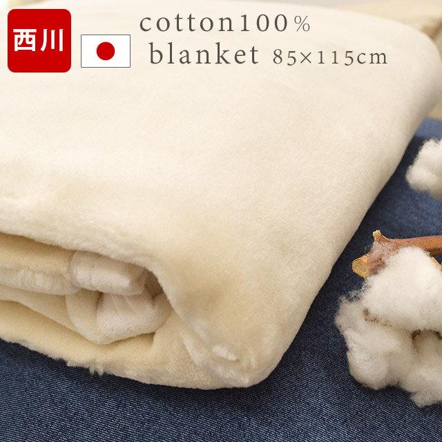 京都西川ベビー綿毛布日本製西川コットンケット85×115cm毛羽綿100%綿コットン毛布ケット子供お