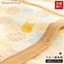【SALE57%OFF】西川 ベビー 綿毛布 くまのプーさん 日本製 京都西川 コットンケット